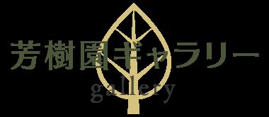 芳樹園ギャラリー