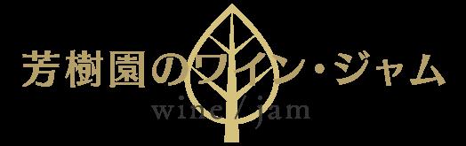 芳樹園のワイン・ジャム